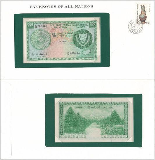 """Picture of Кіпр 500 милей 1979, Серія """"Банкноти всіх країн світу"""""""