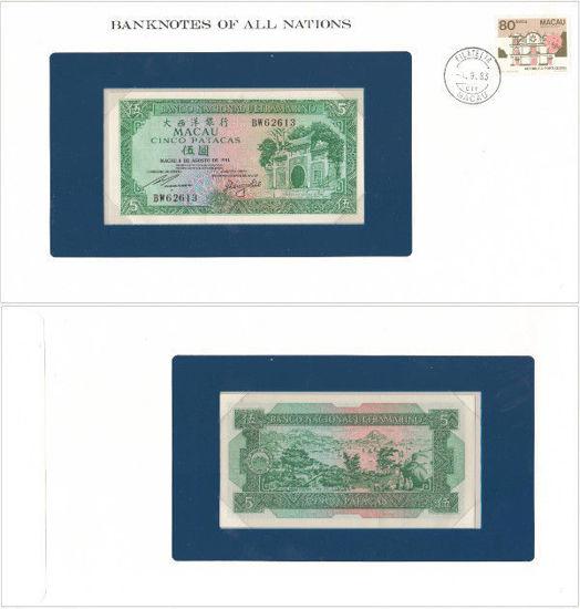 "Picture of Макао 5 патак 1981, Серія ""Банкноти всіх країн світу"""