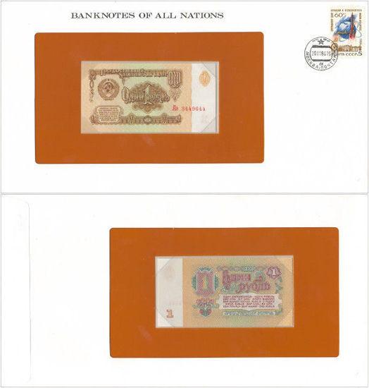 """Picture of СРСР 1 рубль 1961, Серія """"Банкноти всіх країн світу"""""""