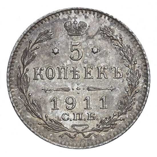Picture of Монета 5 копеек Николая II Серебро