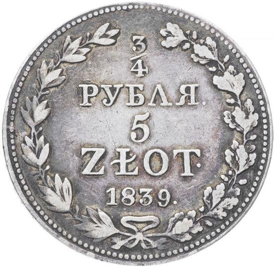 Picture of Монета 3/4 рубля - 5 злотых 1839 год Серебро