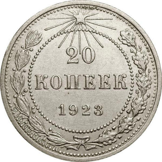 Picture of 20 копеек 1922-28 года Серебро