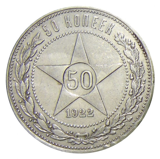 Picture of 50 копійок 1922 року Срібло