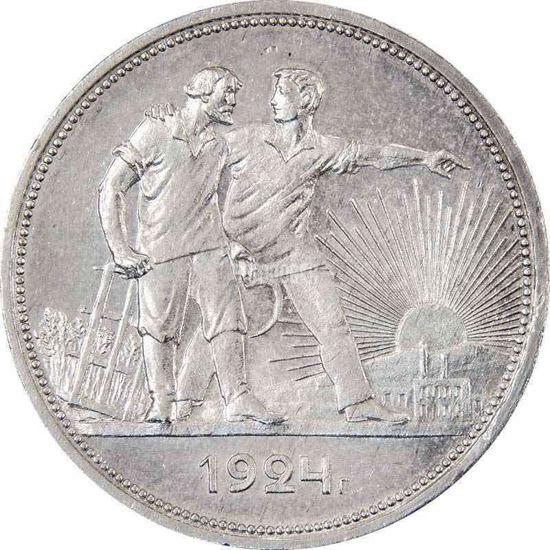Picture of 1 рубль (один рубль) 1924 року Срібло