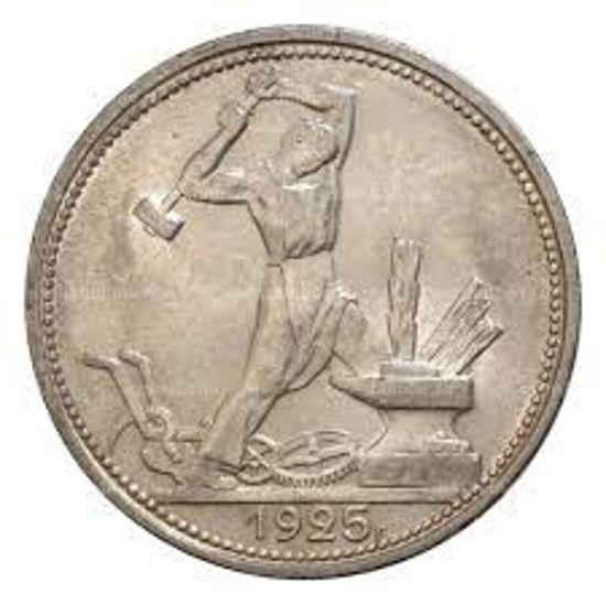 Picture of  50 копійок (один полтинник) 1925 року Срібло