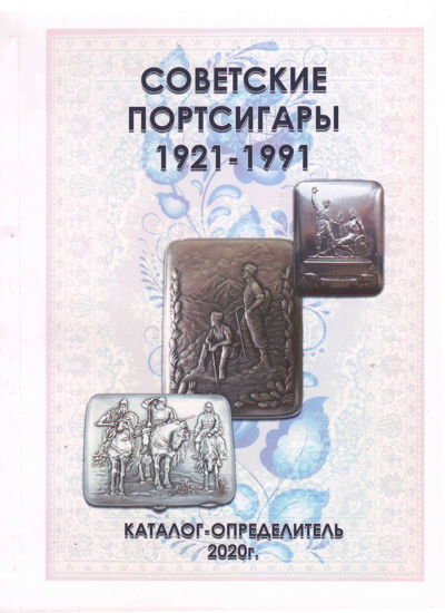 Picture of Радянські портсигари 1921-1991. Каталог-визначник 2020
