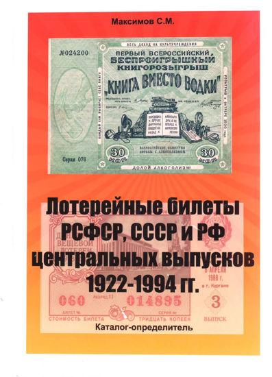 Picture of Каталог Лотерейні квитки РРФСР, СРСР і РФ випусків 1922-1994