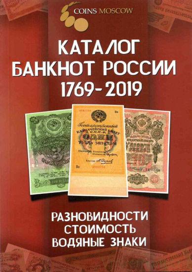 Picture of Каталог Банкнот Росії 1769-2019