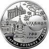 """Picture of Пам'ятна монета  """" 700 років першої писемної згадки про м. Лохвицю"""" нейзильбер 5 гривень"""
