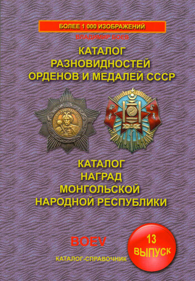 Picture of Каталог орденів і медалей СРСР і Каталог нагород Монгольської Народної Респуб. В.Боев 2020
