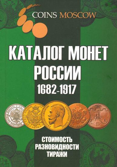 Picture of Каталог монет Росії 1682-1917 років. 4-й випуск, 2020 рік