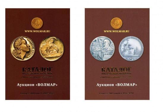 Picture of Каталог настольных медалей Советского периода 1917-1991. 1 выпуск 2019 год. 2 тома. Аукцион «Волмар»
