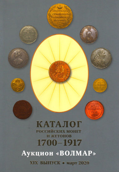 Picture of Каталог Російських монет і жетонів 1700-1917 рр. ХІХ випуск 2020