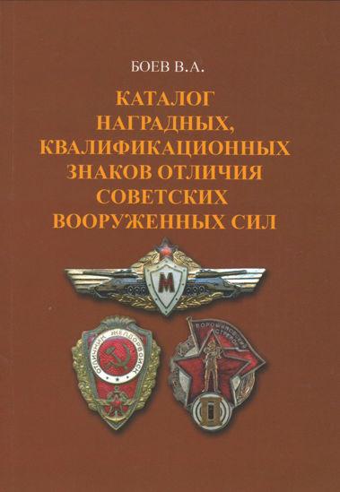 Picture of Каталог наградных, квалификационных знаков отличия Советских Вооруженных Сил