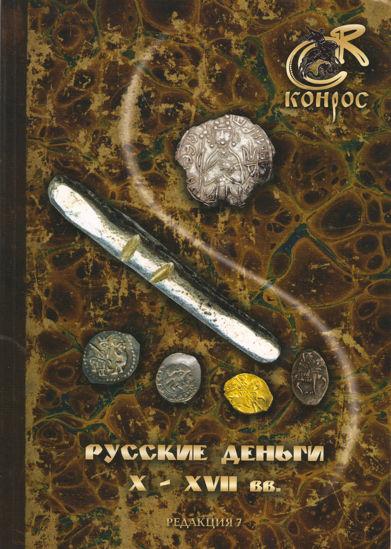 Picture of Каталог КОНРОС. Російські гроші X-VII ст