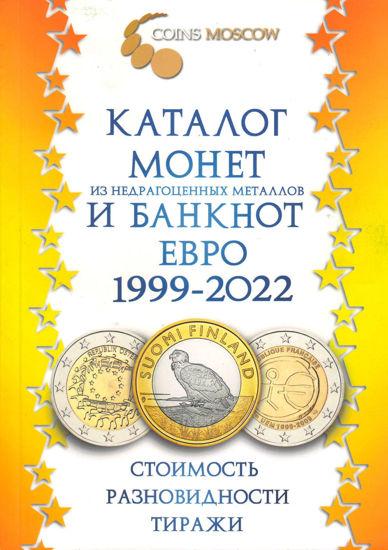 Picture of Каталог монет из недрагоценных металлов и банкнот Евро 1999-2022