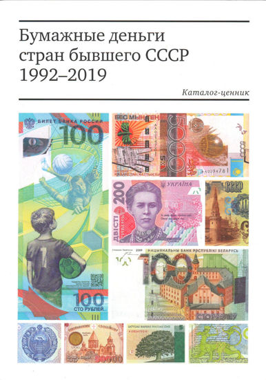 Picture of Каталог Бумажные деньги стран бывшего СССР 1992г - 2019г
