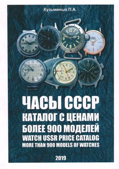 Picture of Каталог Годинники СРСР. Каталог з цінами. Більше 900 моделей