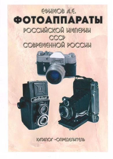 Picture of Каталог Фотоаппараты Российской империи, СССР, Современной России