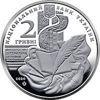 """Picture of Памятная монета """"Владимир Перетц"""" 2 гривны нейзильбер"""