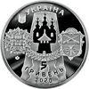 """Picture of Памятная монета """"Славный город Запорожье"""" нейзильбер 5 гривен"""
