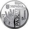 """Picture of Памятная монета """"Передовая"""" нейзильбер 5 гривен"""