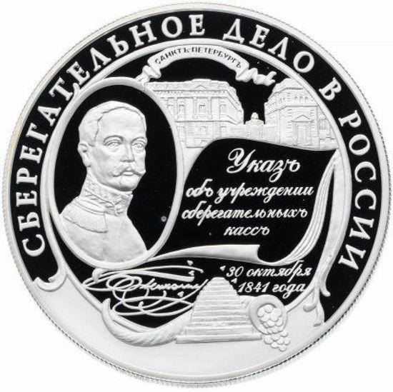 Picture of Россия 25 рублей 2001, 160 лет сберегательному делу. Серебро 155,5 гр.