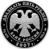 Picture of Россия 25 рублей 2007, Псково – Печерский Свято – Успенский монастырь. Серебро 155,5 гр.