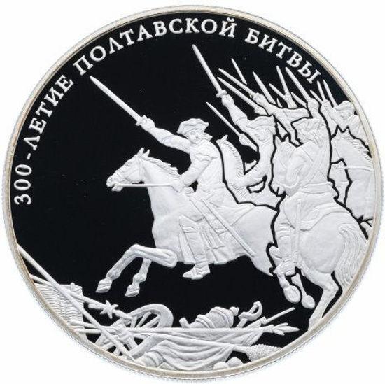 Picture of Россия 25 рублей 2009, Полтавская битва. Серебро 155,5 гр.