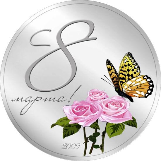 """Picture of Серебряная монета """" Международный женский день - 8 Марта """" 25 грамм 2009"""