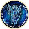 Picture of Ексклюзивна позолочена срібна монета Архістратиг Михаїл - Енігма