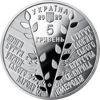 """Picture of Пам'ятна монета  """"175 років створення Кирило-Мефодіївського товариства"""" нейзильбер 5 гривень"""