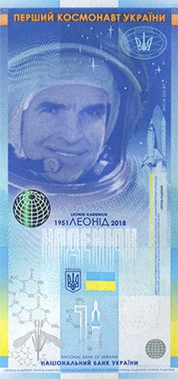"Picture of Сувенірна банкнота""Леонід Каденюк - перший космонавт незалежної України"""