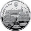 "Picture of Пам'ятна монета  ""Місто Слов`янськ"" 5 гривень нейзильбер"