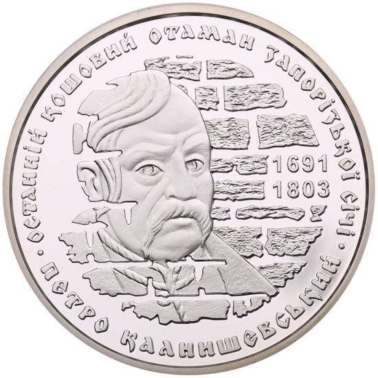 """Picture of Памятная монета """"Петр Калнышевский"""" серебро Акция !!!!!"""