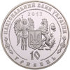 "Picture of Пам'ятна монета ""Петро Калнишевський"" срібло  Акція !!!"