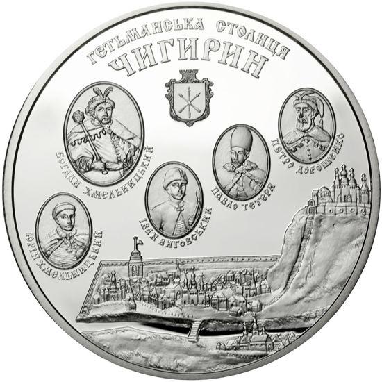 "Picture of Памятная монета ""Чигирин"""