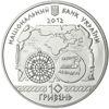 "Picture of Пам'ятна монета ""Античне судноплавство""  Акція !!!"