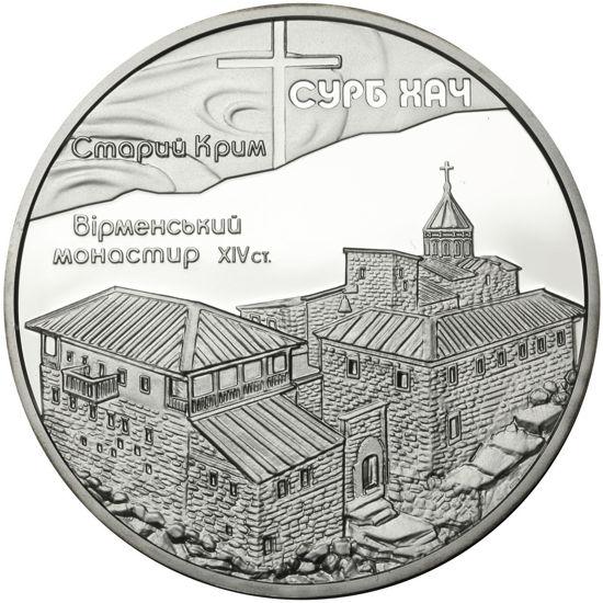 """Picture of Памятная монета """"Монастырь Сурб Хач""""  Акция !!!"""