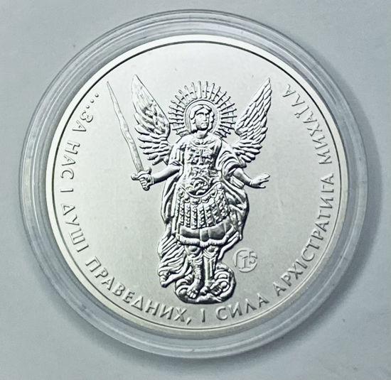 """Picture of Рідкісна монета """"Архістратиг Михаїл"""" з клеймом f15 2017 р."""