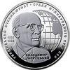 """Picture of Пам'ятна монета  """" Володимир Корецький"""" 2 гривні"""