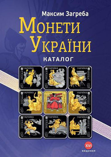 "Picture of Каталог ""Монети України 1992 - 2020"" Максим Загреба 2020"