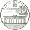 """Picture of Пам'ятна монета """"225 років м. Севастополь"""""""