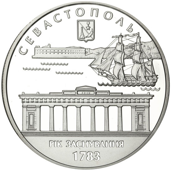 "Picture of Акция !!!! Памятная монета ""225 лет г.Севастополю"""