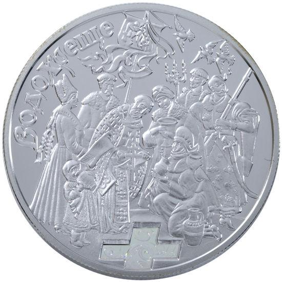 """Picture of Пам'ятна монета """"Водохреще"""""""