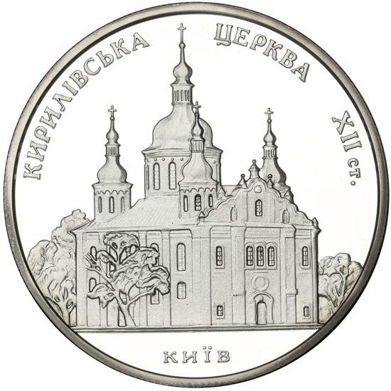 "Picture of Памятная монета ""Кириловская церковь"""