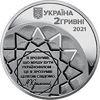 Picture of Пам'ятна монета  Агатангел Кримський 2 гривні