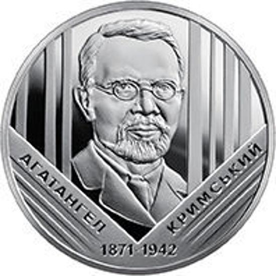 """Picture of Памятная монета """"Агатангел Крымский """" 2 гривны"""