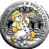 """Picture of Срібна монета """"Сніговик З новим роком і Різдвом"""" 20 грам Ніуе 2008"""