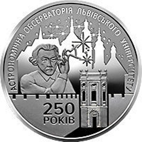 Picture of Пам'ятна монета  «250 років Астрономічній обсерваторії Львівського університету» 5 гривень нейзильбер